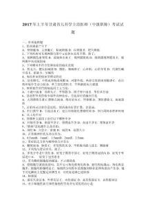 2017年上半年甘肃省儿科学主治医师(中级职称)考试试题