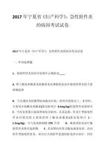 2017年宁夏省《妇产科学》:急性附件炎的病因考试试卷-