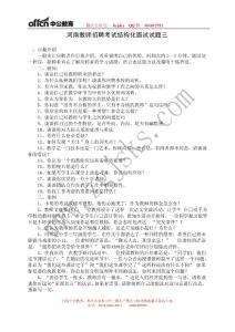 河南教师招聘考试结构化面试试题三