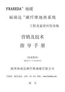 (DOC)-福瑞达TM碳纤维地热系统工程及家居应用市场营销及技术指导手册(39页)-工程综合