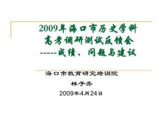 [PPT]-2009年海口市历史学..