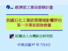 【PPT】-我国石化工业政策..