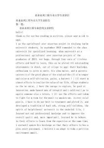 农业水利工程专业大学生求职信(新)