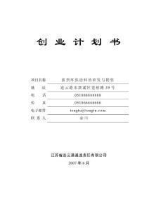 [DOC]-《通途公司新型环保涂料研发与销售创业计划书》(45页)-其他创投资料
