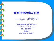 (课件)-网络资源检索及应用——google检索技巧