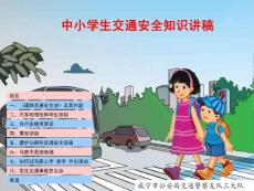 中小学生交通安全知识PPT课件二