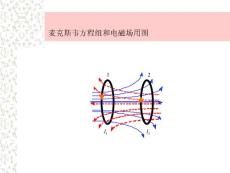 麦克斯韦方程组和电磁波