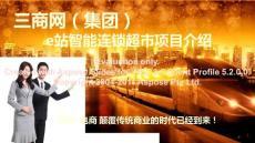 三商网项目介绍 创新2015-..