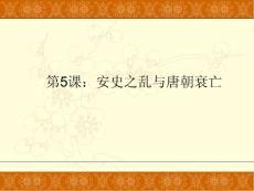 (课件)-第5课:安..