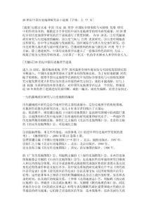 20世纪中国历史地理研究若..