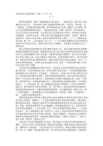 史学理论与史料考据【精品论文】