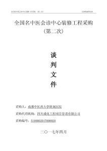 全国名中医会诊中心装修工程采购(第二次)