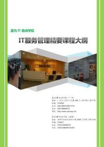 《基于ITIL的IT服务管理精要》课程大纲(2010版$