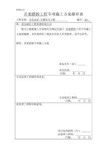 【2017年整理】井架专项施工方案
