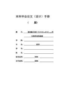 药学专业毕业论文+任务书+开题报告+文献综述+外文翻译26.pdf