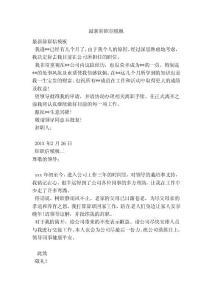 最新辞职信模板(新&#4..