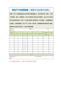 周生产计划排程表(需要手动设置甘特图)