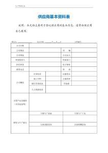 供应商基本资料表