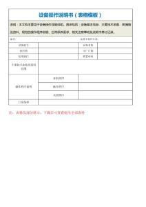 设备操作说明书(表格模板)
