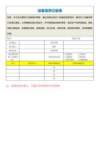 设备保养记录表
