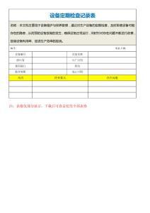 设备定期检查记录表