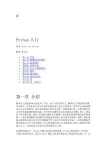 Python入门经典精选