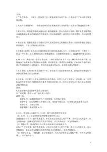 王恬《国际贸易》教学资料