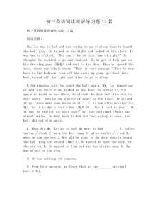 【DOC】-初三英语阅读理解练习题12篇