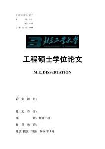 国有企业信息化硕士论文