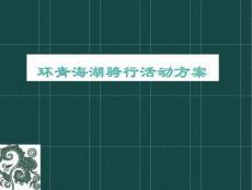 环青海湖骑行活动方案幻灯片