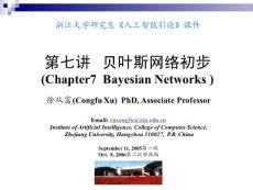 【PPT】-浙江大学研究生《人工智能引论》课件