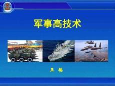 军事高技术_图文.ppt