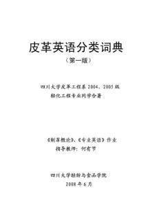 皮革英语分类词典.doc