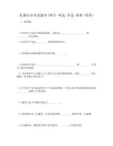 (DOC)-党课结业考试题库(填空-单选-多选-辨析-简答)