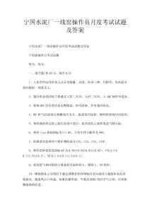 宁国水泥厂一线窑操作员月度考试试题及答案