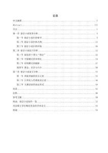 论徐訏小说的叙事艺术
