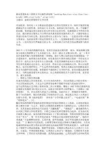 悬泉置遗址出土简牍文书功能性质初探 【精品论文】