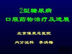 (PPT)-2型糖尿病口服药物治疗及进展北京煤炭总医院内分泌科李