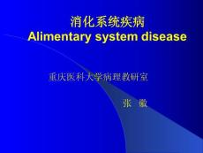 消化系统疾病-1 ppt课件