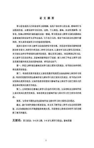 上海市3-6岁儿童学习信念及其影响因素的的研究
