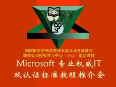 【PPT】-国家职业资格信息技术双认证考试教材微软公司授权学习中心