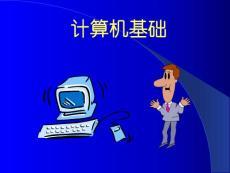 PPT-计算机基础