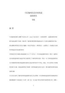 中国福利彩票营销渠道创新研究摘要