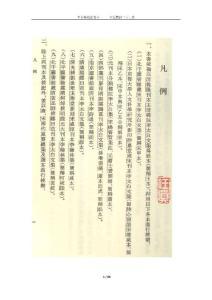 李白集校注卷十一