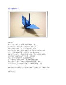 摺紙教學 DIY