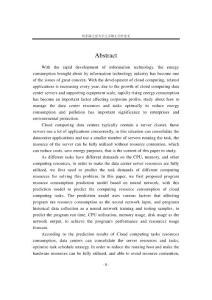 面向节能的云计算任务调度策略研究