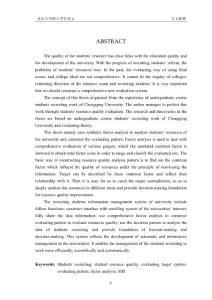 高校招生生源质量分析与评价模型研究