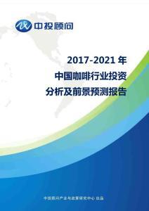 2017-2021年中国咖啡行业投资分析及前景预测报告