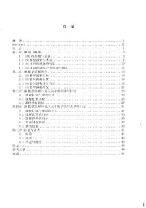 IB数学课程简介及启示