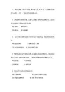 2016年重庆法律硕士(非法学)专业基础真题及答案